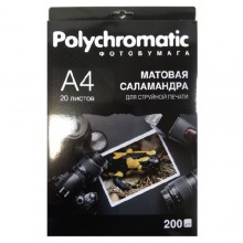 Polychromatic фотобумага А4 матовая саламандра 200г/м 20л.